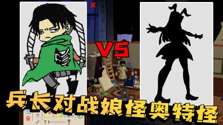 最强人类和最强怪兽对决谁更厉害?画出兵长和娘化奥特曼怪兽!