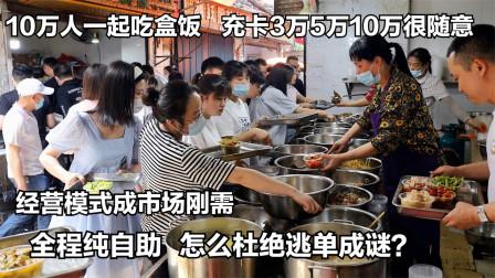 武汉盒饭大本营,1顿供应10万人,经营模式成刚需,尊重每1位同行