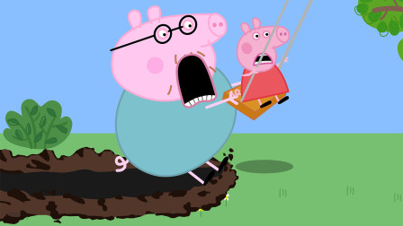 小猪佩奇和猪爸爸一起荡秋千