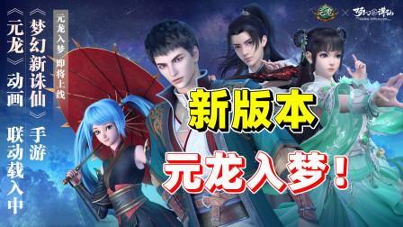 梦幻新诛仙:仙侠游戏中竟然能抽到穿迷彩服拿狙击枪的角色?