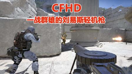 曾被玩家称为外挂快乐武器的刘易斯轻机枪,能在CFHD里一战群