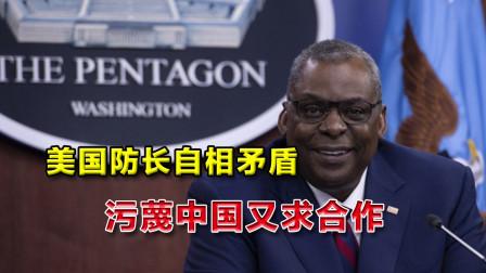 美国防长污蔑中国后,又扬言要寻求稳定关系,自相矛盾被美媒嘲笑