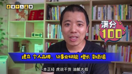 王小虎:建立个人品牌形成用户资源池,让业绩赋能增长100倍