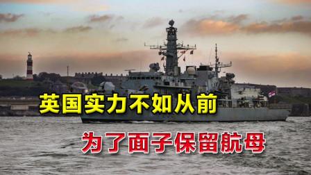 为了航母让主力舰退役,英国打肿脸充胖子,还在叫嚣航行自由