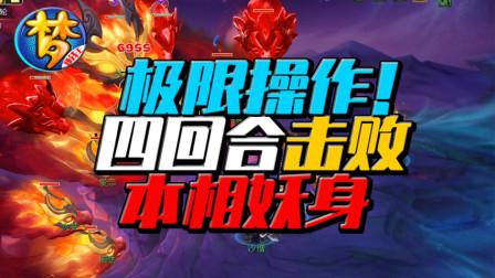 梦幻赚钱王:极限操作!西游传说玩法4回合击败本相妖身细节展示