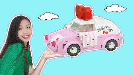 HelloKitty凯蒂猫:拼装积木小汽车玩具分享