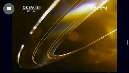CCTV1综合频道无人声版ID(2013-2016)