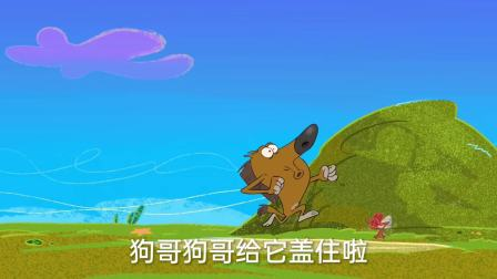 少儿动漫:坏狗鼓足勇气看它又要想出什么坏招