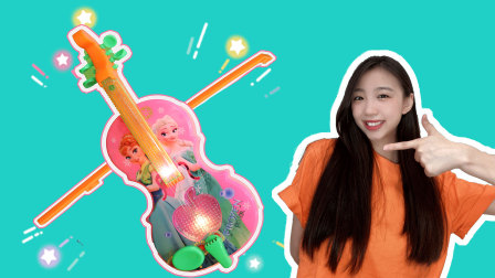冰雪奇缘:发光音乐小提琴玩具分享