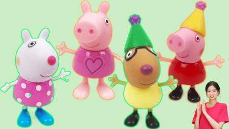 小猪佩奇:佩奇盲盒系列玩具分享