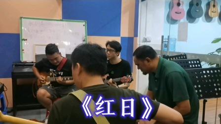 我的音乐日记~Lubaba乐队排练改编歌曲框架记录~变态鼓手文锅~2021年7月29日《红日》