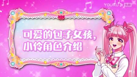 《小晨玩具乐园》【小伶魔法世界3】角色介绍小伶的新任务寻找旋律精灵
