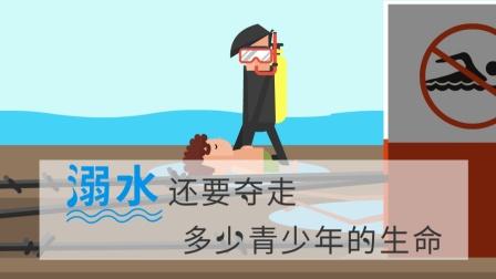 溺水还要夺走多少青少年的生命