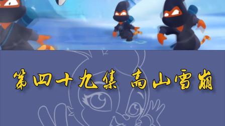 蓝兔遭遇雪崩,黑小虎得知毫不犹豫救蓝兔!