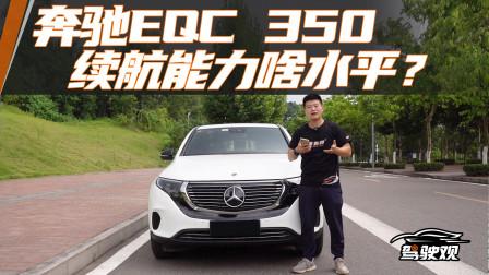 试驾EQC 350:花50万买一台续航415公里的奔驰电动车,值吗?