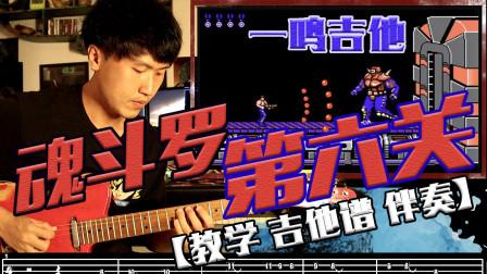 一鸣吉他 - 红白机游戏 魂斗罗 - 第六关【教学 吉他谱 伴奏】