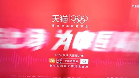 天猫 全民上场 为中国加油 15秒广告 天猫 淘宝 官方电商服务平台