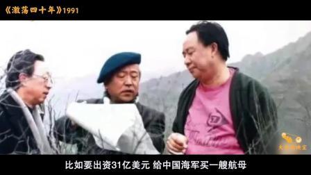 华晨汽车诞生【激荡四十年·1991】