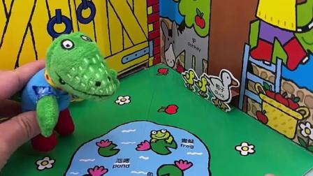 趣味童年:鳄鱼先生来啦,快来参观我的农场吧