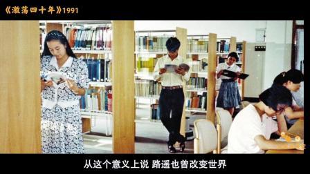 最年轻的世界冠军【激荡四十年·1991】