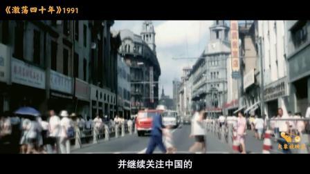 1991年的中国发生了什么?【激荡四十年·1991】