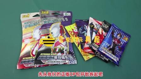 蜜蜂玩具屋:CP包VS盗版卡,你能分得清吗