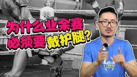 为什么业余赛必须要戴护腿? #HBW欧式泰拳