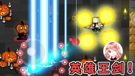 元气骑士新武器:英雄王剑!3.2.3新武器厉害吗?英雄王剑蓝