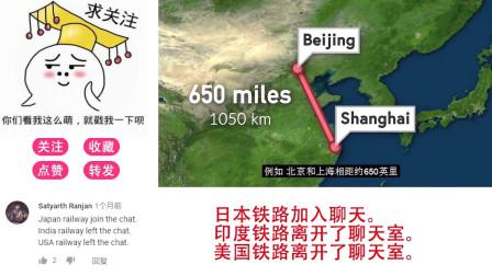 老外看中国:中国为什么擅长建造高铁?老外:美国有耐克,中国Justdoit!