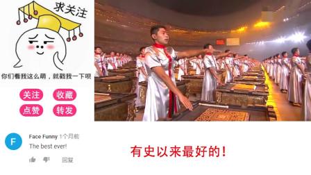 老外重温北京奥运开幕式,老外:如果想要更好的,就让中国再举办一次