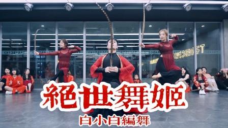 一舞断杀伐,一舞定天下❀超飒翎毛《绝世舞姬》中国风爵士编舞练习室