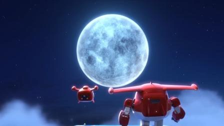 【超级飞侠9】今晚的月亮真是亮啊!