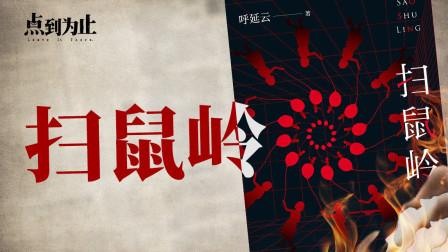 中国版《 熔炉》,让人唏嘘的荒诞悲剧【点到为止22】