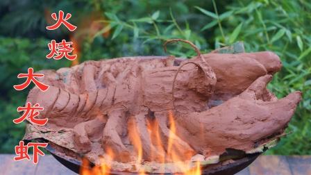 农村小伙喜得美味,秘制一道火烧大龙虾,看着就很牛皮!