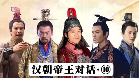 汉朝帝王对话(10):当三个曹操进入汉朝群聊