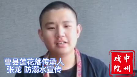 曹县莲花落传承人张龙 防溺水宣传