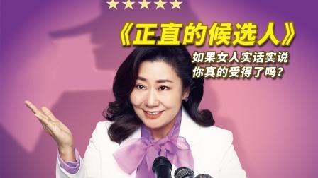 如果女人实话实说,你真的受得了吗?韩国喜剧《正直的候选人》