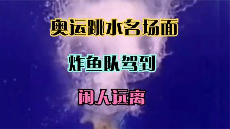 体操天才,乒乓球世界第一人,东京奥运会,气的我想笑!