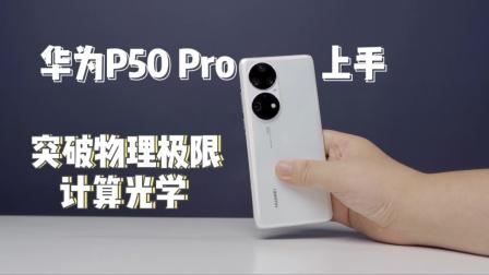 突破物理极限 计算光学 华为P50 Pro 上手