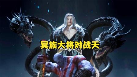 武庚纪:冥族大将穷凶极恶使用破极,使天受伤,但依旧打不过天