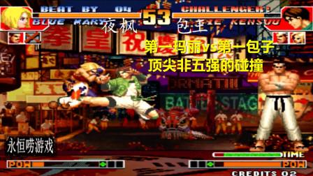 永恒唠游戏: 拳皇97, 第一玛丽vs第一包子