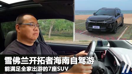 开拓者海南自驾游,30万内高性价比合资7座SUV,试完我决定买一辆