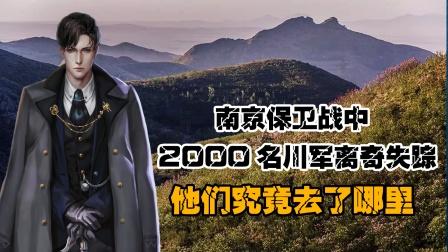 南京保卫战中,2000名川军离奇失踪,军队最后究竟去了哪里?