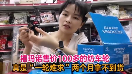 """禧玛诺售价100多的轮子,现在""""一轮难求"""",真好还是饥饿营销"""