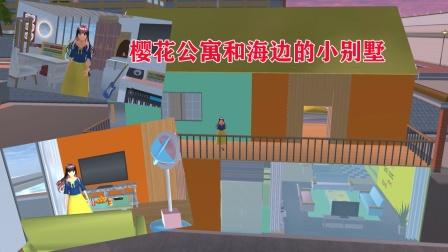 樱花校园模拟器:你想和谁一起住?参观樱花公寓和海边的小别墅!