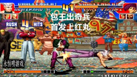 永恒唠游戏: 包王出奇兵对抗秦虹, 首发红丸见奇效