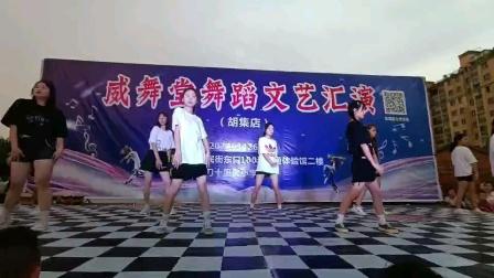 威舞堂2012暑期大班爵士舞