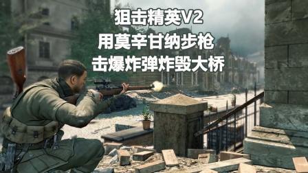 狙击精英V2:用莫辛甘纳狙击步枪,击爆桥墩上炸弹,大桥崩塌