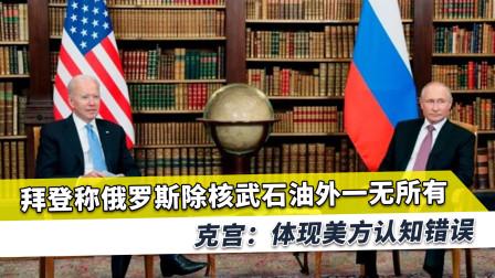 拜登称俄罗斯除核武石油一无所有,美俄面临热战威胁,克宫反击