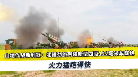 北疆部队罕见亮出大杀器,火力凶猛速度快,新疆、西藏部队已列装